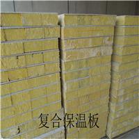 复合保温板 岩棉板复合玻镁板