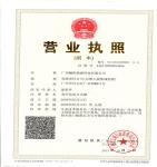 广州骊阳能源科技有限公司