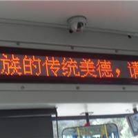 供应LED公交车电子滚动屏