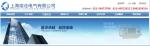 上海竣仓电气有限公司