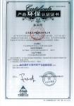 产品环保认证证书