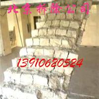 北京市室内拆除室内混凝土拆除公司