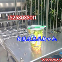 供应纸桶片膜方便面封口机