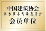 中国建筑协会会员单位