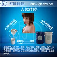 供应玩具娃娃用人体硅胶液体硅橡胶