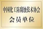 中国化工防腐技术协会会员单位