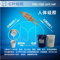 供应弹性义乳人体硅胶