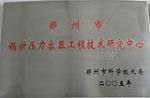 郑州市压力容器技术研究中心