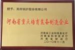 河南省重点培育装备制造企业