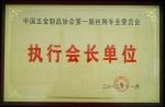 中国五金制品协会丝网专业委员会执行会长