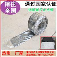 镀锌/钢板腻子止水带/橡胶止水带来图加工