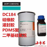 供应道康宁DC184 PDMS灌封胶