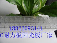PC阳光板雨棚,PC阳光板厂,广东阳光板厂家