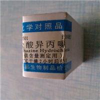 木豆异黄酮 32884-36-9