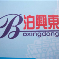 泊头市兴东高温油泵制造有限责任公司