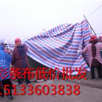 聚乙烯防雨彩条布规格,防风彩条布价格