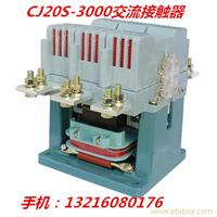 供应CJ20S-3000锁扣交流接触器