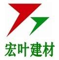 广州宏叶建材有限公司