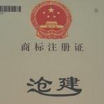 沧州恒兴铸业有限公司