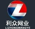 安平县利众网业制品有限公司