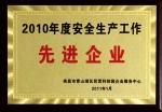 2012年度安全生产企业先进单位