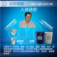 供应肤色硅胶|液体硅胶价格 仿真硅胶