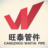 沧州旺泰管件制造有限公司