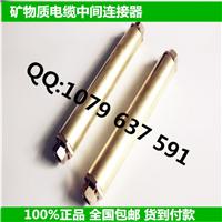 供应氧化镁电缆附件、氧化镁电缆中间头