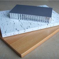 供应铝蜂窝板幕墙厂家  铝蜂窝板批发价格厂