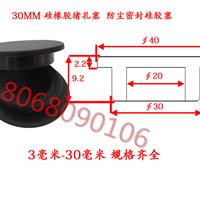 供应厂家直销硅橡胶堵头塞30MM防水硅胶塞