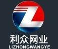 安平县利众丝网有限公司