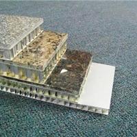 供应安徽省合肥市铝蜂窝板幕墙厂家