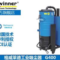 工业吸尘器型号 格威莱德工业吸尘器G400