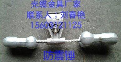 供应缆径12毫米用OPGW预绞丝防震锤价格