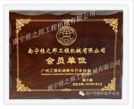 南宁桂之邦工程机械有限公司会员单位