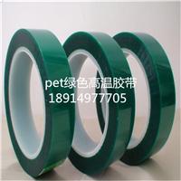 供应高级胶带TEH9506-PET绿色胶带