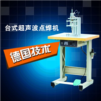 供应超声波焊机价格