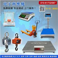 北京地区台秤维修免费检测-专业维修台秤