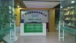广州市绿景建材有限公司
