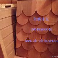 供应木瓦,木屋村牌红雪松实木装饰木瓦
