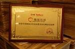 中团网2012年最受消费者信赖品牌