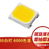 LED照明节能环保2835灯珠参数改造方案