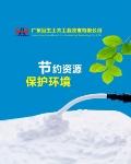 广东冠生土木工程技术有限公司