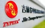 吉林省中研高性能工程塑料股份有限公司