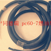 供应小松挖掘机PC60-7燃油软管 全车液压管