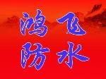 西安鸿飞建筑工程有限公司
