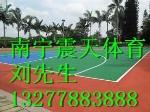广西震天体育设施工程有限公司