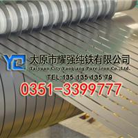 电工纯铁,电磁纯铁,工业纯铁DT4C