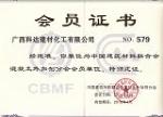 中国外加剂会员证