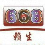 深圳市668门业有限公司